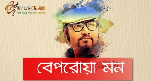 Beporoa Mon Lyrics – Shawon Gaanwala