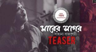 Maarer Shagor Lyrics – Sahana Bajpaie