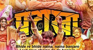 Naina Banjare Lyrics – Arijit Singh