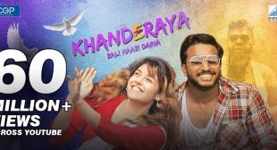 Khanderaya Zali Mazi Daina Lyrics – Vaibhav Londhe