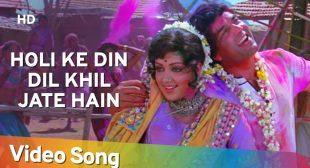 Holi Ke Din Dil Khil Jaate Hain Lyrics In Hindi and English – Sholay (1975)