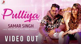 Pulliya Song Lyrics