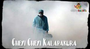 Cheyi Cheyi Kalapakura Song Lyrics