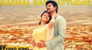 Kadhal Kan Kattudhe Lyrics from Kaaki Sattai