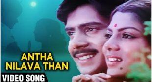 Antha Nilava Than Song Lyrics – Muthal Mariyathai – MpLyrics