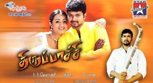 Appan Panna Song Lyrics – Thirupaachi – MpLyrics