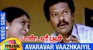 Avaravar Vazhkaiyil Song Lyrics – Pandavar Bhoomi