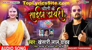Choli Ke Size Diary Me Lyrics – Khesari Lal Yadav – TopLyricsSite.com
