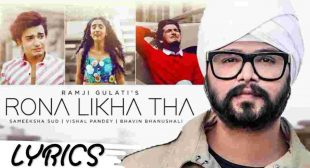 Bus Rona Likha Tha बस रोना लिखा था Song Lyrics | Ramji Gulati New Song Lyrics 2020
